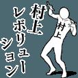 LINEスタンプランキング(StampDB) | 村上レボリューション