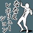 LINEスタンプランキング(StampDB) | ななえレボリューション