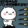 LINEスタンプランキング(StampDB) | 動く!さわちゃんが使いやすいスタンプ