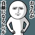 LINEスタンプランキング(StampDB)   おさむの真顔の名前スタンプ