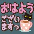 LINEスタンプランキング(StampDB) | 黒ねこ×デカ文字(敬語)
