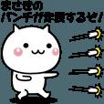 LINEスタンプランキング(StampDB) | 動く!まさきが使いやすいスタンプ