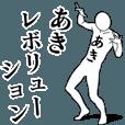 LINEスタンプランキング(StampDB) | あきレボリューション
