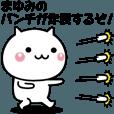 LINEスタンプランキング(StampDB) | 動く!まゆみが使いやすいスタンプ