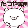 LINEスタンプランキング(StampDB) | 動く☆たつや専用の名前スタンプ