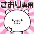 LINEスタンプランキング(StampDB) | 動く☆さおり専用の名前スタンプ