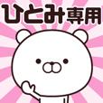 LINEスタンプランキング(StampDB) | 動く☆ひとみ専用の名前スタンプ