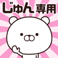 LINEスタンプランキング(StampDB) | 動く☆じゅん専用の名前スタンプ