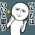LINEスタンプランキング(StampDB)   つとむの真顔の名前スタンプ
