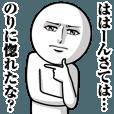 LINEスタンプランキング(StampDB)   のりの真顔の名前スタンプ