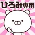 LINEスタンプランキング(StampDB) | 動く☆ひろみ専用の名前スタンプ