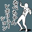 LINEスタンプランキング(StampDB) | なべちゃんレボリューション