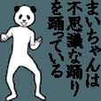 LINEスタンプランキング(StampDB) | ぬる動く!まいちゃんの面白スタンプ
