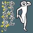 LINEスタンプランキング(StampDB) | 超スムーズ!ゆうちゃんスタンプ