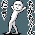 LINEスタンプランキング(StampDB)   ちかちゃんの真顔の名前スタンプ