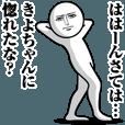 LINEスタンプランキング(StampDB)   きよちゃんの真顔の名前スタンプ