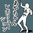 LINEスタンプランキング(StampDB) | あやちゃんレボリューション