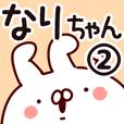 LINEスタンプランキング(StampDB) | 【なりちゃん】専用2
