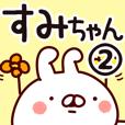LINEスタンプランキング(StampDB) | 【すみちゃん】専用2