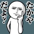 LINEスタンプランキング(StampDB)   たかやの真顔の名前スタンプ