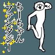 LINEスタンプランキング(StampDB) | 超スムーズ!ちーちゃんスタンプ