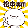 LINEスタンプランキング(StampDB) | 松本さん専用☆動く名前スタンプ