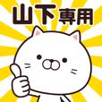 LINEスタンプランキング(StampDB) | 山下さん専用☆動く名前スタンプ