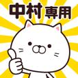 LINEスタンプランキング(StampDB) | 中村さん専用☆動く名前スタンプ