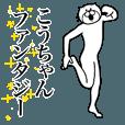 LINEスタンプランキング(StampDB) | 超スムーズ!こうちゃんスタンプ