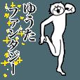 LINEスタンプランキング(StampDB) | 超スムーズ!ゆうた専用スタンプ