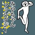 LINEスタンプランキング(StampDB) | 超スムーズ!みやちゃんスタンプ