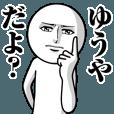 LINEスタンプランキング(StampDB)   ゆうやの真顔の名前スタンプ