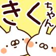 LINEスタンプランキング(StampDB) | 【きくちゃん】専用