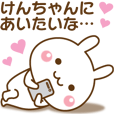 LINEスタンプランキング(StampDB) | 大好きな?けんちゃん?へ送るスタンプ
