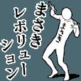 LINEスタンプランキング(StampDB) | まさきレボリューション