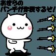 LINEスタンプランキング(StampDB) | 動く!あきらが使いやすいスタンプ