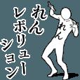 LINEスタンプランキング(StampDB) | れんレボリューション
