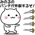 LINEスタンプランキング(StampDB) | 動く!みのるが使いやすいスタンプ
