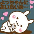 LINEスタンプランキング(StampDB) | 大好きな?よっちゃん?へ送るスタンプ