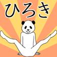 LINEスタンプランキング(StampDB) | ぬる動く!ひろき面白スタンプ