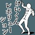 LINEスタンプランキング(StampDB) | けいくんレボリューション