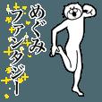 LINEスタンプランキング(StampDB) | 超スムーズ!めぐみ専用スタンプ