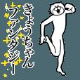 LINEスタンプランキング(StampDB) | 超スムーズ!きょうちゃん専用名前スタンプ