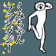 LINEスタンプランキング(StampDB) | 超スムーズ!くみちゃんスタンプ