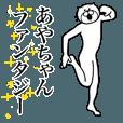 LINEスタンプランキング(StampDB) | 超スムーズ!あやちゃんスタンプ