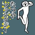 LINEスタンプランキング(StampDB) | 超スムーズ!たつや専用スタンプ