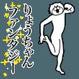 LINEスタンプランキング(StampDB) | 超スムーズ!りょうちゃん専用名前スタンプ