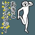 LINEスタンプランキング(StampDB) | 超スムーズ!あきこ専用スタンプ