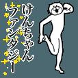 LINEスタンプランキング(StampDB) | 超スムーズ!けんちゃんスタンプ