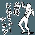 LINEスタンプランキング(StampDB) | 会長レボリューション